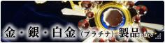 金・銀・白金(プラチナ)製品