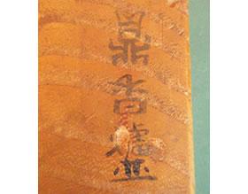 中国青銅香炉
