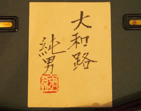 後藤純男(ごとう すみお)