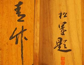 上村松篁(うえむら しょうこう)