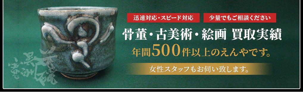 朝鮮骨董 買取 京都