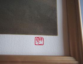 東山魁夷(ひがしやま かいい)