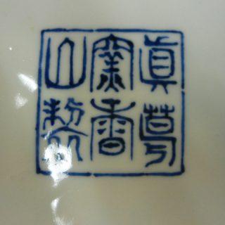 二代 宮川香山(真葛香山)