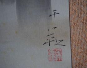 郷倉 千靱(ごうくら せんじん)