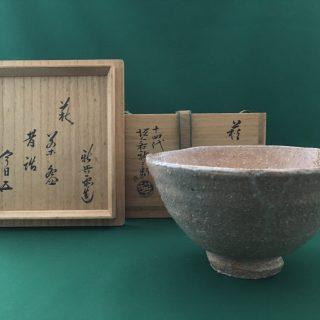 十四代坂倉新兵衛作 萩茶盌